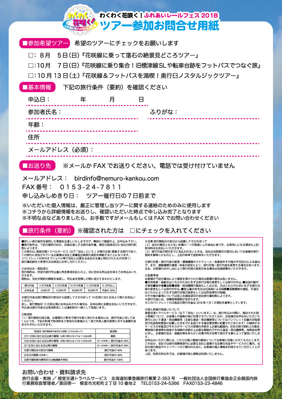 ochiishi_u-01%E3%81%AE%E3%82%B3%E3%83%94%E3%83%BCs1680.jpg